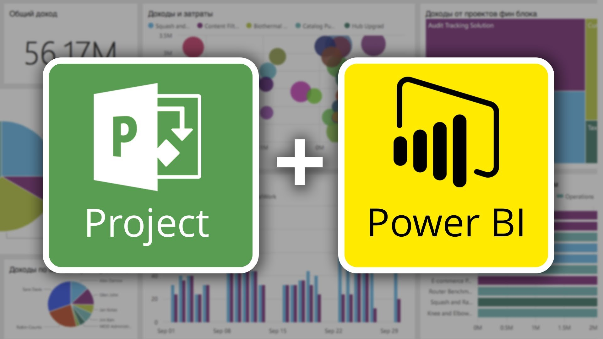 microsoft project online power bi conectados